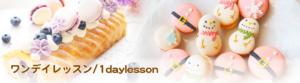 江別 お菓子教室 エピファニー ワンデイレッスン