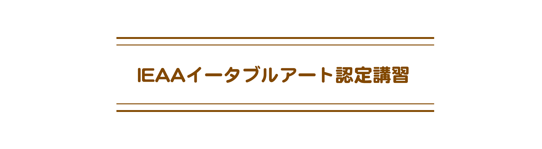 IEAAイータブルアート認定講習