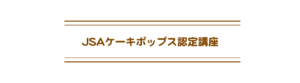 JSAケーキポップス認定講座 江別 お菓子教室 エピファニー