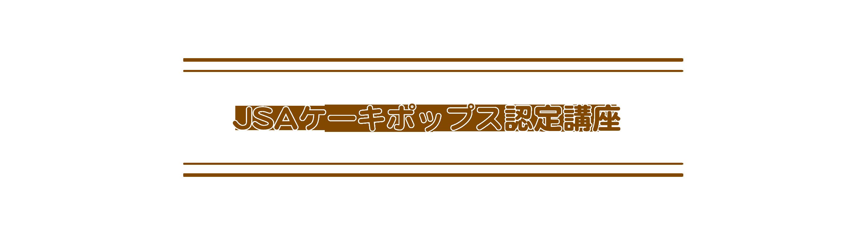 JSAケーキポップス認定講座