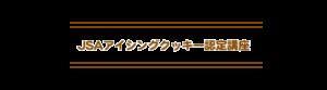 JSAアイシングクッキー認定講座 江別 お菓子教室 エピファニー