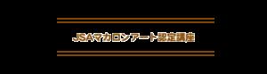 JSAマカロンアート認定講座 江別 お菓子教室 エピファニー