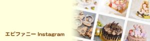 江別市お菓子教室 エピファニー Instagram