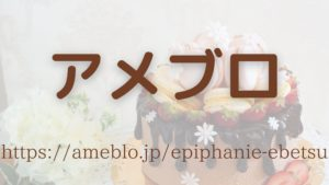 江別市お菓子教室Epiphanie~エピファニーアメブロ